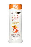 Солнцезащитный лосьон для тела с золотом и жемчугом Gold and Pearl princess sunscreen Body lotion UV50++