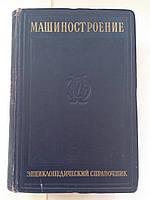 Машиностроение. Энциклопедический справочник. 9-й том