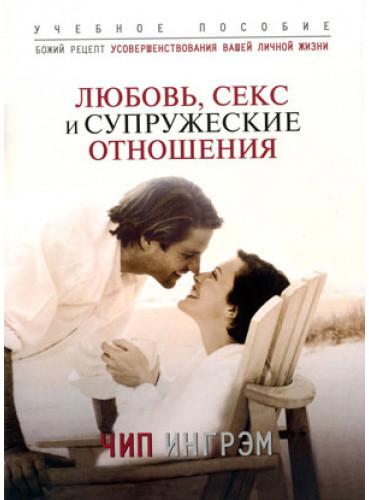 ledyaev-propovedi-o-sekse-i-lyubvi