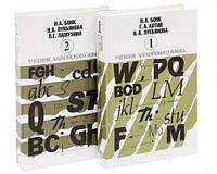Учебник английского языка (комплект из 2 книг). Бонк Н., Лукьянова Н., Котий Г.