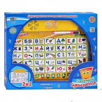 Двусторонняя интерактивная доска-плакат Говорящий Букваренок Limo Toy