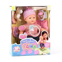Интерактивная кукла- пупс функциональный Саша «Дочки-матери» Joy Toy 5242