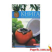 Книга для записи кулинарных рецептов ВЕСКО