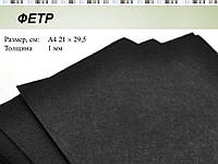 Фетр А4, черный 1мм