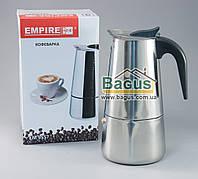 Кофеварка гейзерная из нержавеющей стали на 9 чашек Empire (EM-9557)