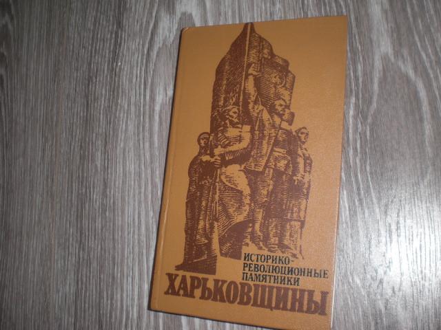 Харьков Историко-революцыонные памятники Харьковщины