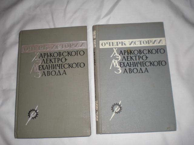 Харьков ХЭМЗ Харьковского Электро-механического заводаистория 2 тома