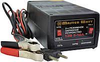 Автоматическое зарядное устройство Master Watt 5-10А 12В 2-х режимное (заряд /заряд+хранение)