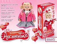 "Кукла функциональная ""Настенька"""