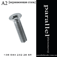 Винт М3 * 10 DIN 965 нержавеющая сталь А2