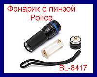 Фонарик с линзой Police BL-8417 1000w
