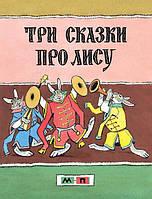Детская книга Три сказки про лису