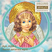 Вишивка бісером Ангел дитячих мрій -2