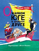 Детская книга Евгений Рейн: О жарком Юге и храбром друге