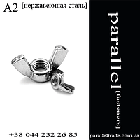 Гайка барашковая М10 DIN315 нержавеющая сталь А2