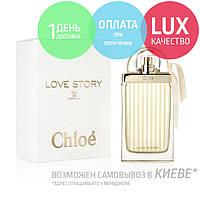 Chloe Love Story. Eau De Parfum 75 ml / Парфюмированная вода Хлоя Лав Стори 75мл