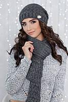 Зимний женский комплект «Диадема» (шапка и шарф) Темно-серый