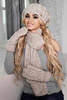 Зимний женский комплект «Милана» (берет, шарф и варежки) Светлый кофе