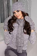 Зимний женский комплект «Эрика» (шапка, шарф и варежки) Светло-серый