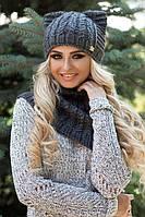 Зимний женский комплект «Лекси» (шапка-кошка и шарф-хомут)  Темно-серый