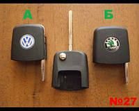 Часть корпуса выкидного ключа Фольцваген VW Шкода Scoda
