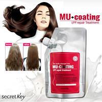 Бальзам-маска для лечения и ламинирования волос Secret Key Mu-Coating LPP Repair Treatment, (480 гр)