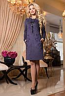 Красивое Прямое Платье из Замши с Вышивкой в Тон  Синее