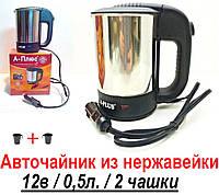 Чайник автомобильный 12v A-plus 1649