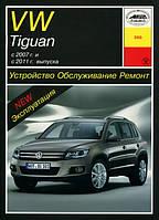 Книга Volkswagen Tiguan Справочник по ремонту, техобслуживанию и эксплуатации автомобиля