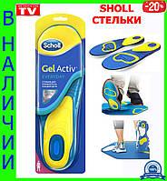 Качество! Амортизирующие гелевые стельки для обуви Scholl ActivGel