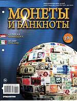 Монеты и банкноты №190