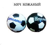 """Мяч футбольный кожаный """"Динамо"""""""