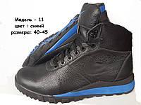 Зимние кожаные ботинки / кроссовки М11 синий