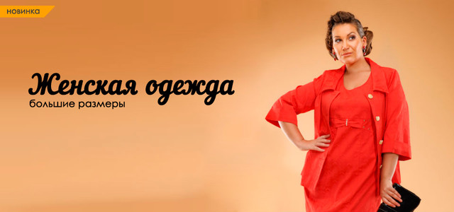 Магазины Качественной Женской Одежды Доставка