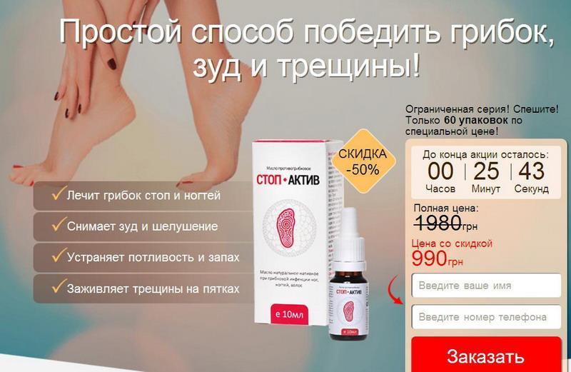 Самые эффективные препараты от грибка на ногах