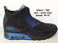 Зимние мужские теплые кроссовки на меху Б02 синий