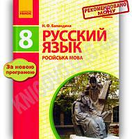 Учебник Русский язык 8 класс Новая программа Украинский язык обучения 8 год изучения Авт: Баландина Н. Изд-во: Ранок