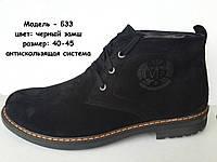 Зимние кожаные мужские ботинки с противоскользящей системой Б33 черный