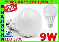 Яркая! 9W Е27 Экономная светодиодная лампа! LED лампа! КАЧЕСТВО!