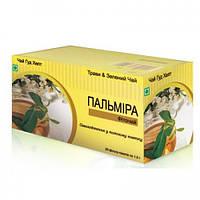 Чай Пальмира Гуд Хелт + Харт Бит, набор - для укрепления иммунитета и работы сердца, (Индия)