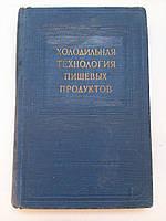 """Н.Головкин """"Холодильная технология пищевых продуктов"""""""