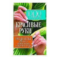 1000 советов. Красивые руки. Рецепты для всех типов кожи и времен года. Горбатова Е.В.