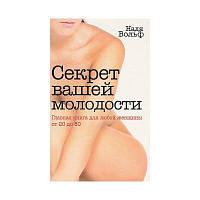 Секрет вашей молодости. Главная книга для любой женщины от 20 до 80. Вольф Н.