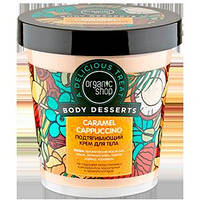 Organic Shop (Органик Шоп) Крем для тела Подтягивающий Caramel 450 мл