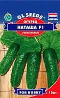 Семена Огурца Наташа F1 (10 шт) GL SEEDS