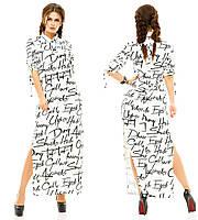 Женское платье в пол с воротником два разреза по бокам белое в черные буквы