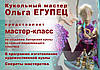 """Студия куклы начинает набор на мастер-класс по созданию авторской куклы из самозастывающего пластика, талантливого, харизматичного художника, автора серии книг """"Секреты кукольного мастера"""", - Ольги Егупец!"""