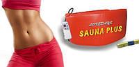 Массажер SAUNA PLUS улучшенный пояс для похудения