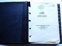 Иллюстрированный каталог деталей самолета ТУ -134 А. Приборное оборудование. Книга 6-я