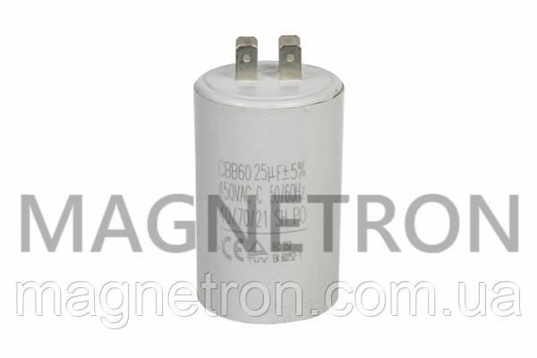 Пусковой конденсатор для стиральных машин CBB60 25uF 450V, фото 2
